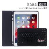 ipad鍵盤藍芽鍵盤保護套Pro11英寸2019 Air2平板電腦mini5硅膠帶筆槽pro10.5寸軟殼12.9皮套iPad6T 5色