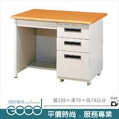 《固的家具GOOD》198-11-AO 落地型檯面桌/木紋面