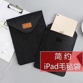 iPad收納毛氈袋保護套內膽包日系簡約【奇趣小屋】