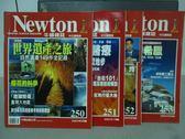 【書寶二手書T3/雜誌期刊_PIO】牛頓_250~253期間_共4本合售_世界遺產之旅等