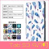 【萌萌噠】三星 Tab S3 (9.7吋) 彩繪多折保護套 側翻皮套 卡通塗鴉 三折支架 超薄簡約 平板套