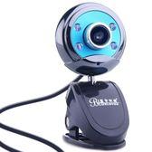 藍色妖姬W9攝像頭 高清夜視燈帶麥台式機筆記本電腦USB視頻頭免驅   電購3C