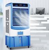 冷風機 家用空調扇製冷風扇移動工業冷風機【免運快出】