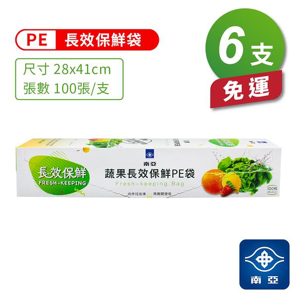 南亞 蔬果 長效保鮮 PE袋 保鮮袋 (28*41cm)(100張/支) (6支) 免運費