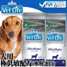 【 培菓平價寵物網 】(送刮刮卡*2張)法米納》獸醫寵愛天然處方犬極低敏配方(水解蛋白)-2kg(免運)
