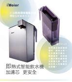 免運費 Imeier 即熱式 智能 飲水機/開飲機/開水機 內含濾芯