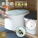 多功能防蟲米桶 10L 附量杯 防塵防潮米缸 飼料桶 米箱 雜糧收納桶【AB026】《約翰家庭百貨