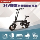 CARSCAM EB4 PRO 36V通勤版快速折疊電動自行車