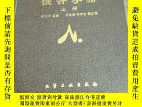 二手書博民逛書店小合成氨廠工藝技術組設計手冊罕見上冊Y193048 梅安華 主編