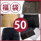 長褲福袋1件 | 50 (32-33腰)