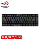 ASUS 華碩 M601 ROG Falchion 65% 無線電競鍵盤 茶軸 中文【送華碩 ROG Sheath 電競滑