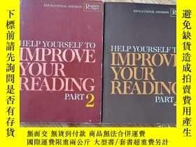 二手書博民逛書店HELP罕見YOURSELF TO IMPROVE YOUR READLNG.PAPT 2、4(兩本Y2523