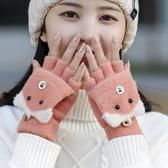 卡通手套女冬天保暖加絨加厚學生潮戶外騎行可愛針織半指翻蓋手套