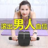 健腹輪男士腹肌輪初學者女滾輪懶人運動健身器材家用CY『韓女王』
