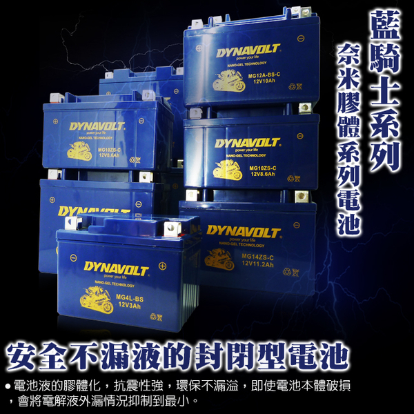 【DYNAVOLT 藍騎士】機車電池 DYNAVOLT 奈米膠體電池 MG14L-BS-C
