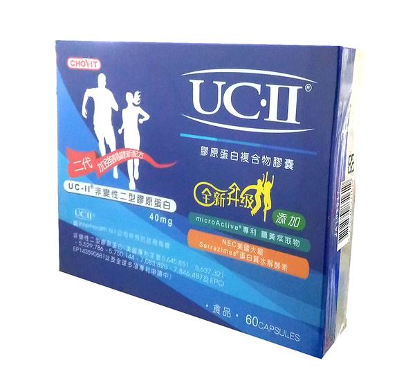巧維他UC-II膠原蛋白複合物膠囊60粒【德芳保健藥妝】第二型膠原蛋白、薑黃素