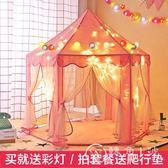 兒童帳篷室內公主六角玩具屋戶外超大蚊帳【轉角1號】
