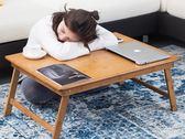 筆記本電腦桌床上用可摺疊小桌子簡約宿舍懶人書桌寫字學習桌炕桌 DF免運