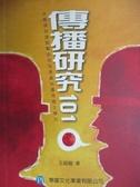 【書寶二手書T1/大學藝術傳播_NLK】傳播研究101-從基礎到進階幫助你有意義地獲得碩士_王祖龍