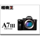 Sony A7 III Body〔單機身...