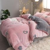 加厚珊瑚絨四件套法蘭絨雙面絨被套冬季水晶法萊絨床單床上三件套 NMS台北日光