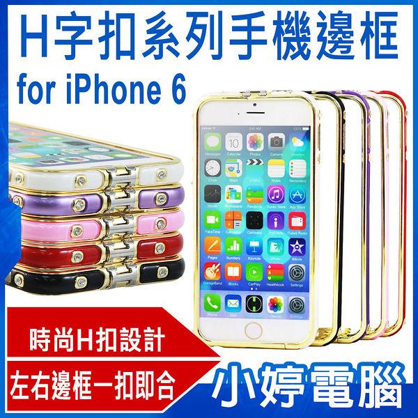 【3期零利率】全新 H字扣系列手機邊框 for iphone 6/時尚H扣設計/左右卡扣邊框/一扣即合/水鑽