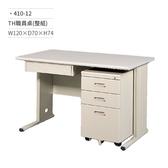 TH職員桌/電腦桌/辦公桌(整組/抽屜有鎖)410-12 W120×D70×H74