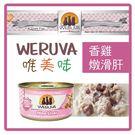 【力奇】Weruva 唯美味 主食貓罐-香雞燉滑肝85g -63元【無穀配方】(C712B09)