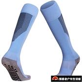 中筒運動襪成人長筒過膝足球襪男女防滑神襪毛巾底【探索者】