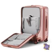 行李箱 20寸前置電腦登機箱飛機拉桿箱旅行箱萬向輪帶密碼男女小型行李箱T 5色