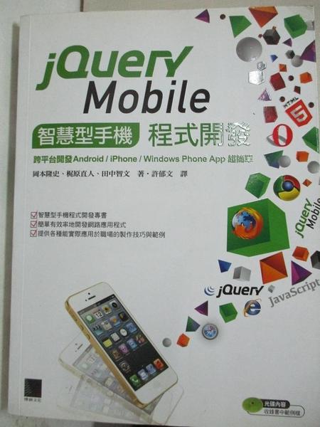 【書寶二手書T1/電腦_EHH】jQuery Mobile智慧型手機程式開發_岡本隆史