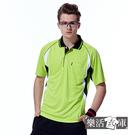 《必敗款》雙色拼接涼爽吸濕排汗短袖POLO衫(果綠)● 樂活衣庫【9926-2】