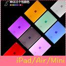 【萌萌噠】iPad234 Mini1/2/3/4 Air1/2  高清個性色彩 超薄透明軟殼 全包矽膠清水套 平板殼 平板套