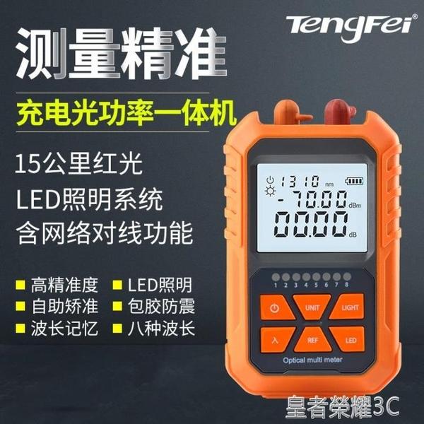 光纖測試筆 迷你光功率計紅光一體機15公里紅光筆光纖光衰測試儀充電款電池款