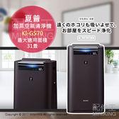 【配件王】現貨 日本 一年保 附中說 夏普 KI-GS70 加濕空氣清淨機 HEPA 31畳 棕