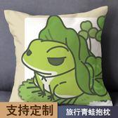 旅行青蛙周邊抱枕手游動漫卡通表情包靠墊旅佛系兒子禮品DSHY