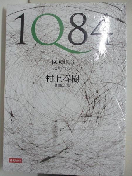 【書寶二手書T7/翻譯小說_HIJ】1Q84 Book3_賴明珠, 村上春樹