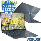 【現貨】ASUS UM425UA-0032GR75700U 綠松灰 (AMD R7-5700U/16G/512SSD/14FHD/W10)輕薄筆電