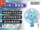 電風扇 風扇 電扇  金展輝 18吋 壁扇 工業扇 110V 純銅線馬達 掛扇 室內扇 循環扇 強風扇