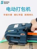 打包機 施派普瑞MKSC13/16出口型手提式塑鋼帶電動打包機 全自動捆扎熱熔打包 MKS新年禮物