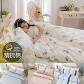 《多款任選》活性印染精梳純棉6x6.2尺雙人加大床包+枕套三件組-台灣製(不含被套)[SN]