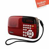 收音機老年老人迷你小音響插卡小音箱新款便攜式播放器隨身聽 「全館免運」