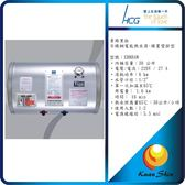 和成HCG 香格里拉 EH8BAW4 不銹鋼電能熱水器-橫置壁掛型