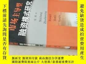 二手書博民逛書店罕見市場主導型融資模式研究Y158060 見圖 學林出版社 IS