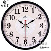 掛鐘七王星鐘錶掛鐘客廳圓形創意時鐘掛錶簡約現代家庭靜音電子石英鐘XW(一件免運)