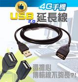 3米 USB延長線 公轉母 轉換線 數據加長線 傳輸資料 數據連接高速線 延長接頭 黑色全銅【4G手機】
