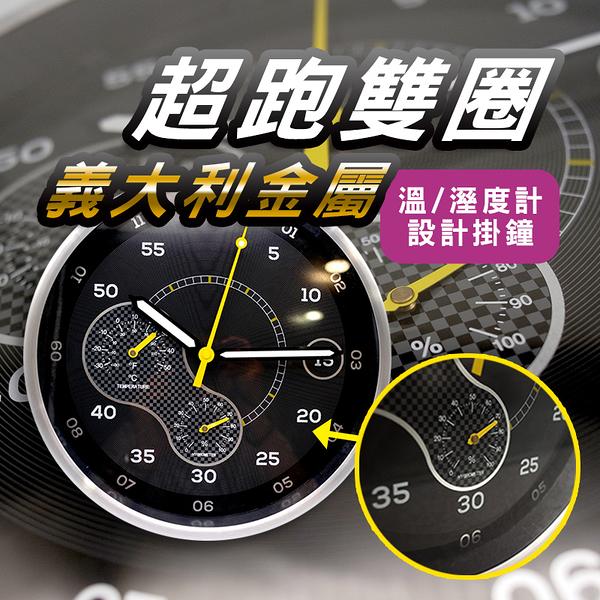 ♢Just-Play捷仕特♢超跑雙圈溫溼度計掛鐘(2色)