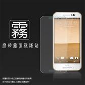 ◆霧面螢幕保護貼 HTC One S9 保護貼 軟性 霧貼 霧面貼 磨砂 防指紋 保護膜