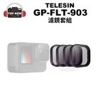 TELESIN 濾鏡套組 GP-FLT-903 CPL ND8 ND16 ND32 濾鏡 適用 GoPro HERO9