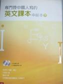 【書寶二手書T5/語言學習_ZJC】專門替中國人寫的英文課本:中級本(下冊)_李家同